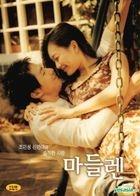 Madeleine (DVD) (Korea Version)