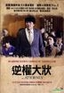 The Attorney (2013) (DVD) (Hong Kong Version)