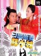 Diao Man Jiao Qi Su Xiao Mei (DVD) (Part II) (End) (Taiwan Version)
