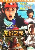 Treasure Hunt (2011) (DVD-9) (China Version)