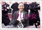 Fure Fure 少女 (DVD) (日本版)