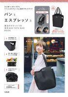 Pan to Espresso to Mahou no Pocket Cooling BIG TOTE BAG BOOK