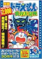 Doraemon the Movie: Nobita no Makai Daibouken (DVD) (Limited Edition) (Japan Version)