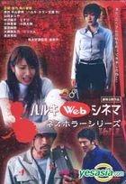 Haruki Web Cinema (Vol.1) Neo Horror Series (DVD) (Japan Version)