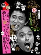 Down Town No Gaki No Tsukai Ya Arahende!! (DVD) (Vol.10) (Japan Version)