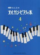 Minna no Organ Piano no Hon 4 (New Edition)