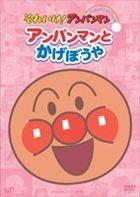 SOREIKE!ANPANMAN PIKAPIKA COLLECTION::ANPANMAN TO KAGEBOUYA (Japan Version)