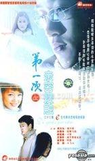 第一次的親密接觸 (22集) (完) (中國版)