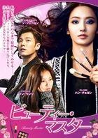 Beauty Master (DVD) (Japan Version)