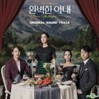 The Perfect Wife OST (KBS TV Drama)