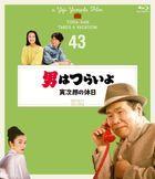Otoko wa tsuraiyo Vol. 43 [4K Restored Edition] (Blu-ray) (English Subtitled)  (Japan Version)