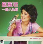 Yi Ge Xiao Xin Yuan (Re-mastered by ARS) (Vinyl LP)