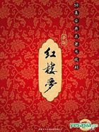 The Dream Of Red Mansions (DVD-9) (End) (China Version)