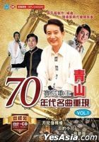 70 Nian Dai Ming Qu Zhong Xian Vol.1 (CD + Karaoke DVD) (Malaysia Version)