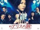 愛麗絲之棘 DVD BOX (DVD) (日本版)