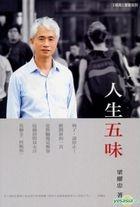 Ren Sheng Wu Wei