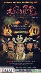 Mu Fu Feng Yun (DVD) (End) (China Version)