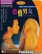 Viva Erotica (1996) (Blu-ray) (Hong Kong Version)