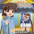 Mahoraba - Heartful days Vocal & Drama Album - Narutakiso e Irasshai (Japan Version)