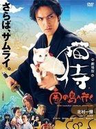 Neko Samurai 2: A Tropical Adventure (DVD) (Japan Version)