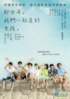 You Are the Apple of My Eye (2018) (DVD) (English Subtitled) (Hong Kong Version)