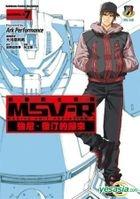 Mobile Suit Gundam MSV-R - The Return of Johnny Ridden (Vol.7)