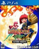 Cotton Guardian Force Saturn Tribute (Normal Edition) (Japan Version)