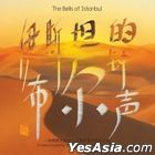 The Bells of Istanbul (Silver CD) (China Version)