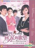 Hui Jia De You Huo (DVD) (Vol.2) (End) (China Version)