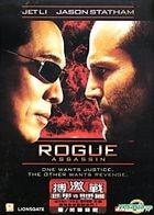 Rogue Assassin (AKA: War) (DVD) (Hong Kong Version)
