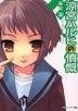 Suzumiya Haruhi no Fungai (Novel)