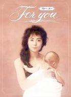 For You DVD Box (DVD) (Japan Version)