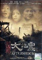 Aftershock (DVD) (English Subtitled) (Malaysia Version)