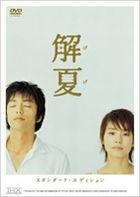 Gege Standard Edition (English Subtitled) (Japan Version)