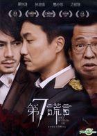 The Seventh Lie (2014) (DVD) (Taiwan Version)