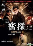 The Age of Shadows (2016) (DVD) (Hong Kong Version)