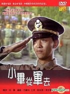 Xiao Bi Cong Jun Qu (Taiwan Version)