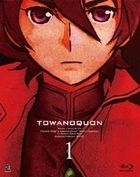 Towanoquon (Blu-ray) (Vol.1) (w/ CD First Press Limited Edition) (Japan Version)
