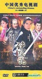 Xia Yin Ji (DVD) (End) (China Version)