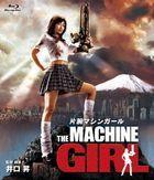 The Machine Girl (Blu-ray) (Japan Version)