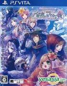 Zettai Meikyuu Himitsu no Oyayubu Hime (Normal Edition) (Japan Version)