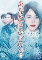 You Are Too Much (DVD) (Box 3) (Japan Version)