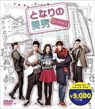 Flower Boys Next Door (DVD) (Priced-Down Edition) (Japan Version)