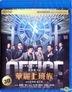 Office (2015) (Blu-ray) (Hong Kong Version)