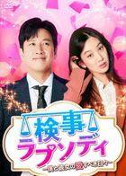 Diary of a Prosecutor (DVD) (Box 1)(Japan Version)