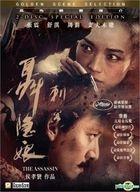 The Assassin (2015) (2-DVD Edition) (Hong Kong Version)