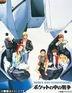 Mobile Suit Gundam 0080: War in the Pocket (Blu-ray) (English Subtitled) (Japan Version)