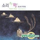 Yoon So Hee - Fragrant Songs
