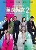 Don't Go Breaking My Heart 2 (2014) (DVD) (Hong Kong Version)