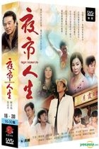 Night Market Life (2009) (DVD) (Ep.16-30) (To Be Continued) (Taiwan Version)